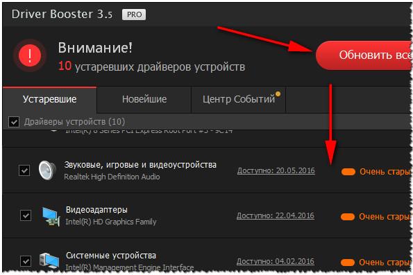 Driver Booster - поиск и установка драйверов