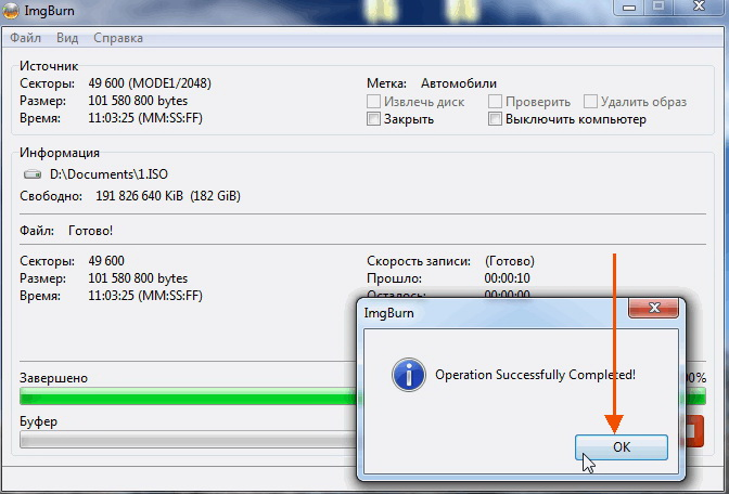 Как сделать iso файл в ultraiso из файлов