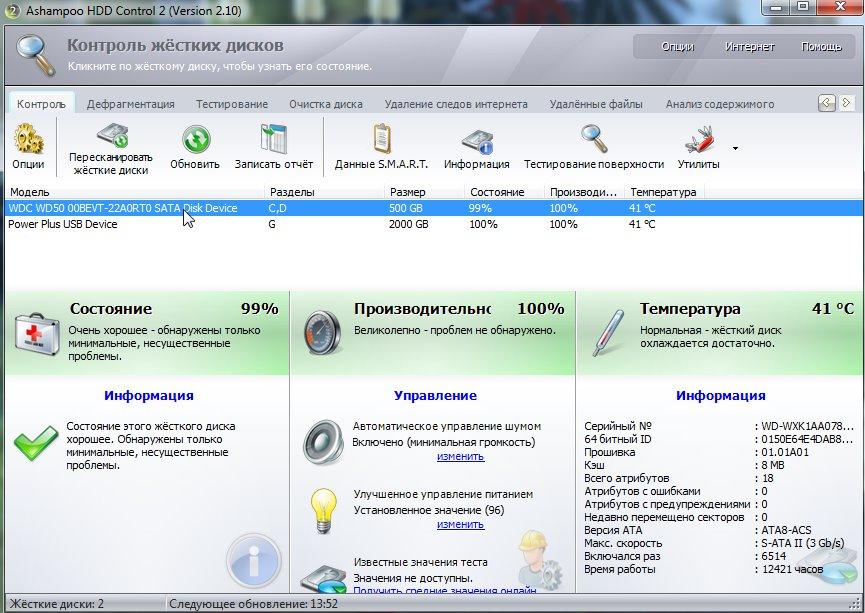 Ashampoo HDD Control 2 (Version 2.10)