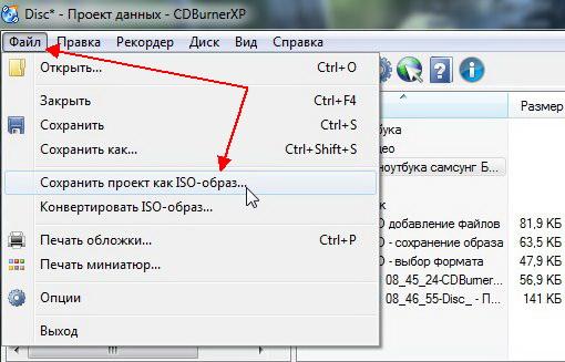 Disc_ - Проект данных - CDBurnerXP