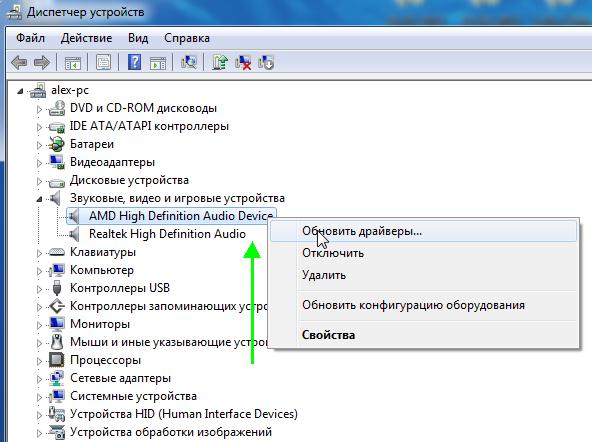 Диспетчер устройств - обновление драйвера для аудио (Realtek)