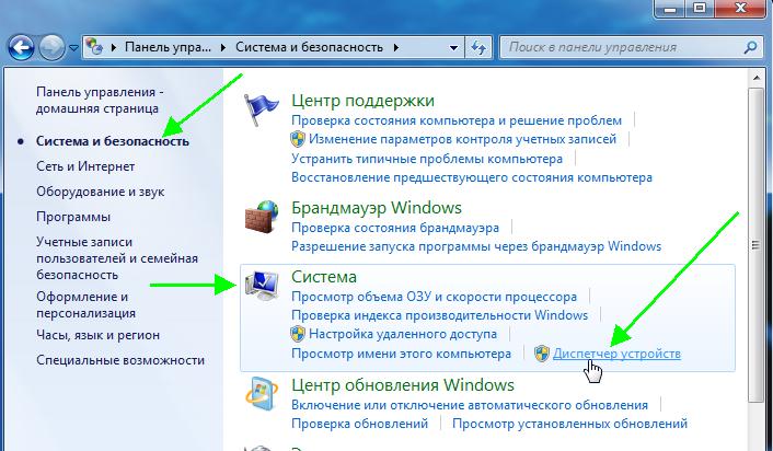 Панель управления-Система и безопасность Windows 7