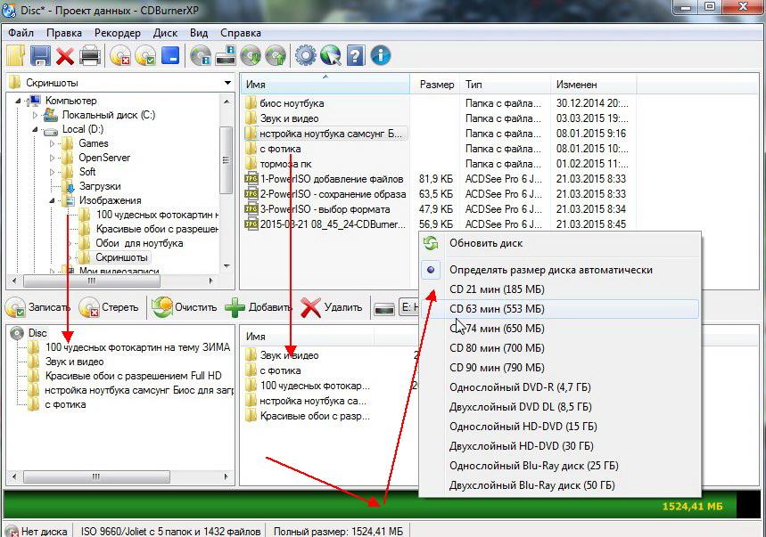 Проект данных - CDBurnerXP