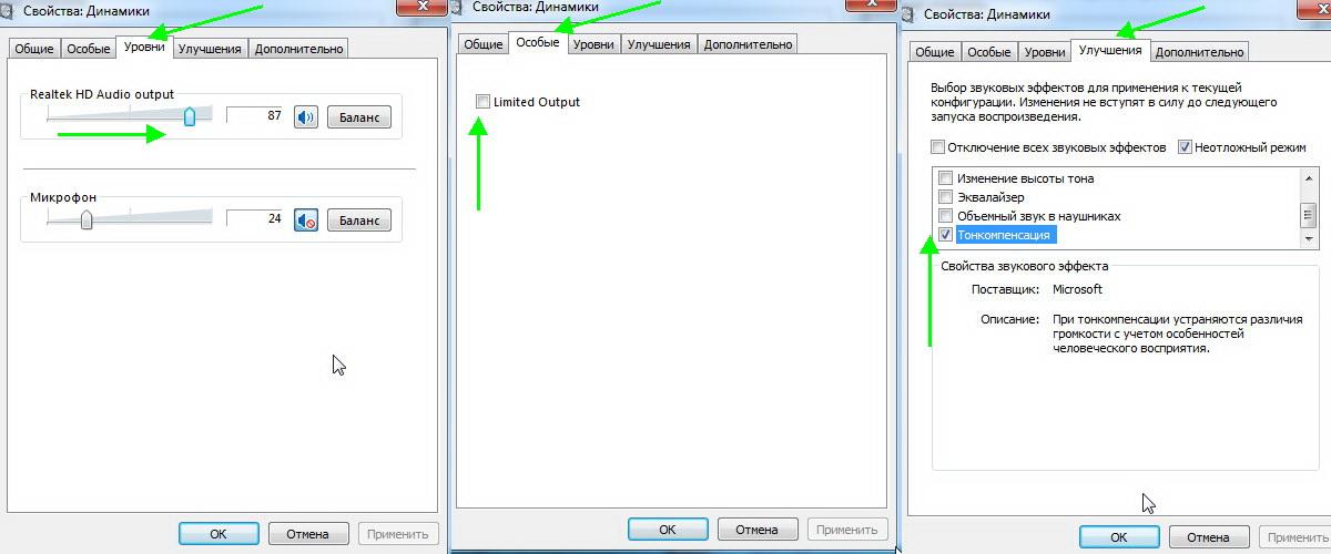 как-увеличить-громкость-в-Windows-7