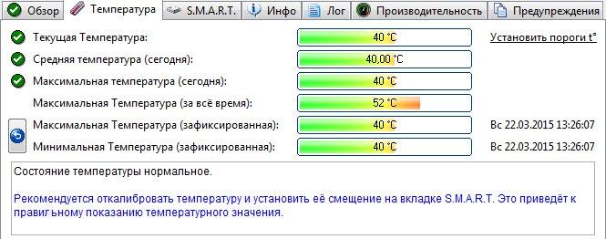 температура - задание критической