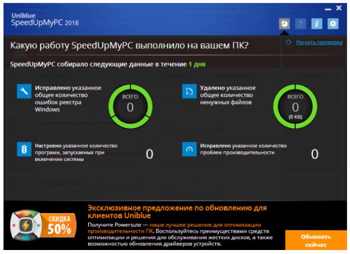 Программа SpeedUpMyPC