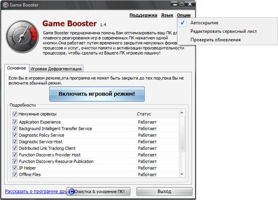 Программа Game Booster