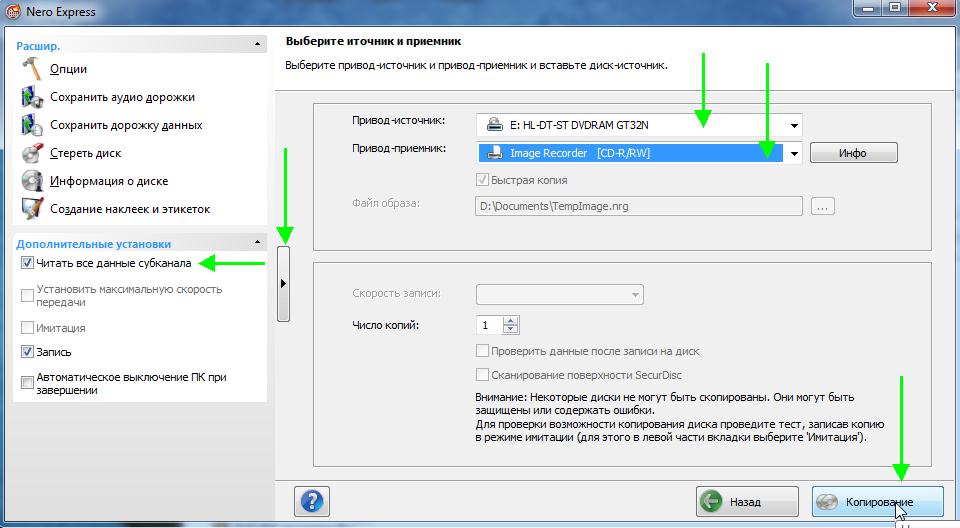 настройка копирования защищенного диска в Nero Express