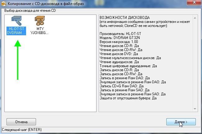 2-Копирование с CD-дисковода в файл-образ-10-17-03
