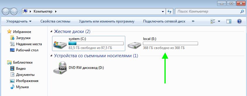 7-теперь в моем компьютере видны все диски