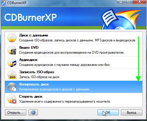 CDBurnerXP-07-51-12