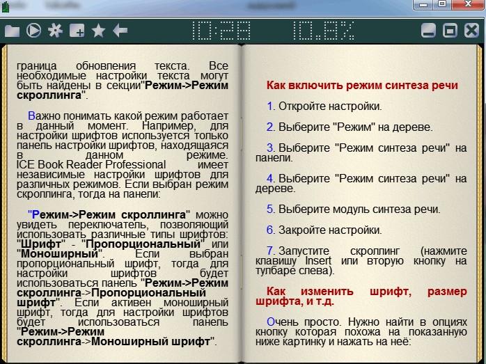 Интерфейс программы ICE Book Reader