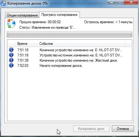 Копирование диска_ 0%-07-52-05