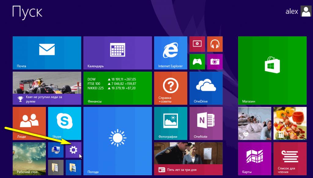 где картинки тем в windows 10