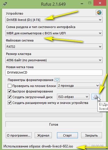 1-rufus запись загрузочной livecd флешки
