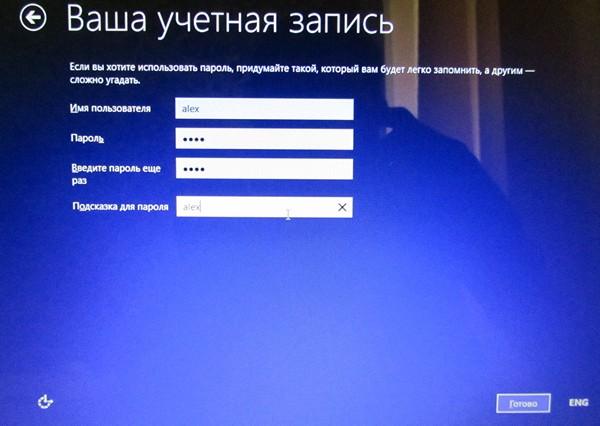 10-задание пароля для учетной записи