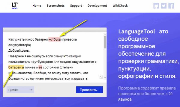 Сайт Language Tool для проверки пунктуации и орфографии