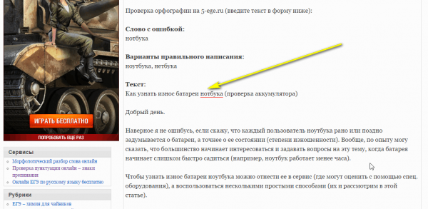 Сервис для проверки пунктуации и орфографии 5-ege.ru