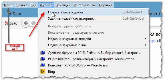 История посещения сайтов яндекс Но, спустя
