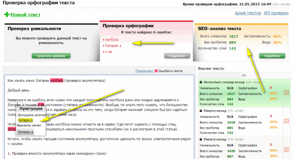 Страница сайта text.ru