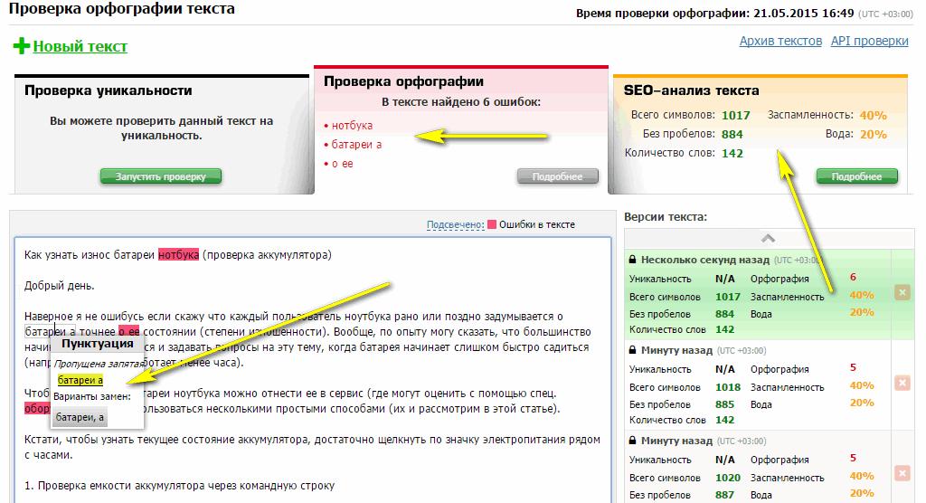 Проверка орфографии онлайн на запятые