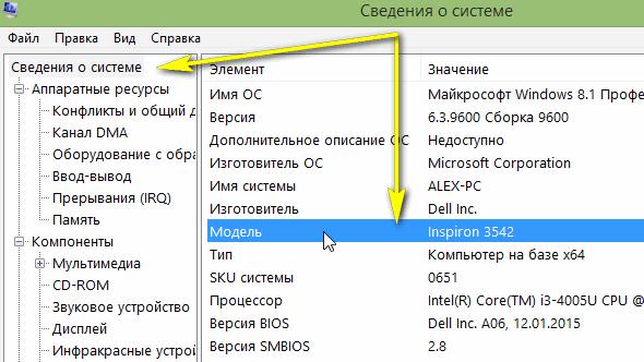2015-05-17 10_39_43-Сведения о системе
