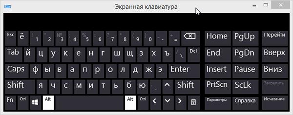 2015-05-19 09_20_48-Экранная клавиатура