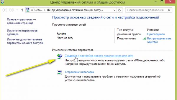 Центр управления сетями и общим доступом - Ошибка 651, как исправить