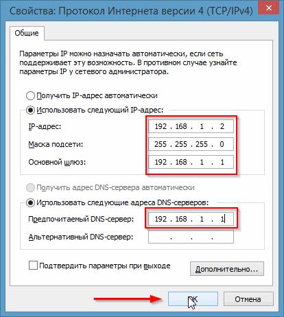 Рис. 4 Свойства_ Протокол Интернета версии 4 (TCP/IPv4)