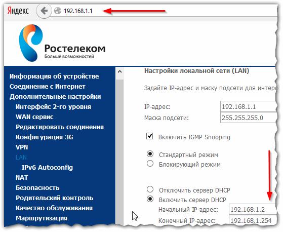 Рис. 6 Настройка начального IP в роутере  от Ростелеком