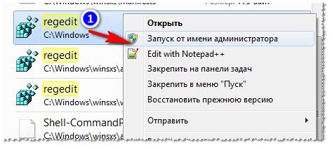 Рис. 4. Запуск редактора реестра от админа!