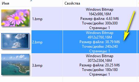 3 картинки в bmp