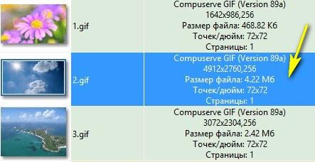 3 картинки в gif