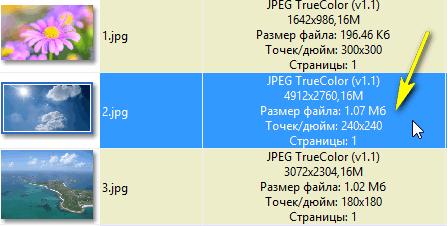 3 картинки в jpg