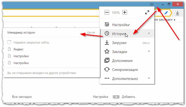 3-просмотр истории посещения в  Yandex