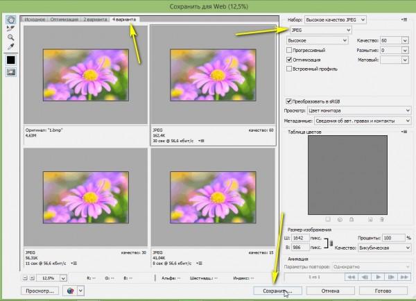 3-сохранение в photohop