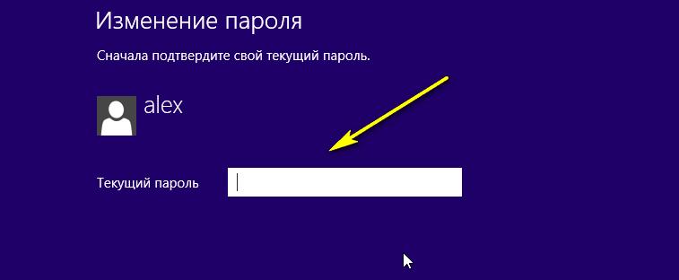 6-текущий пароль