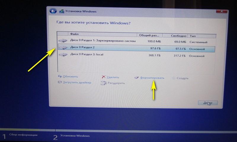 6-выбор диска для установки ОС