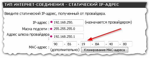 Рис. 5 Dlink клонирование MAC адреса