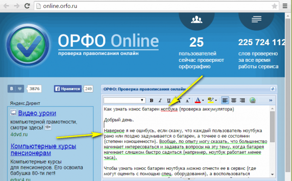 Сервис Орфо Online для проверки пунктуации