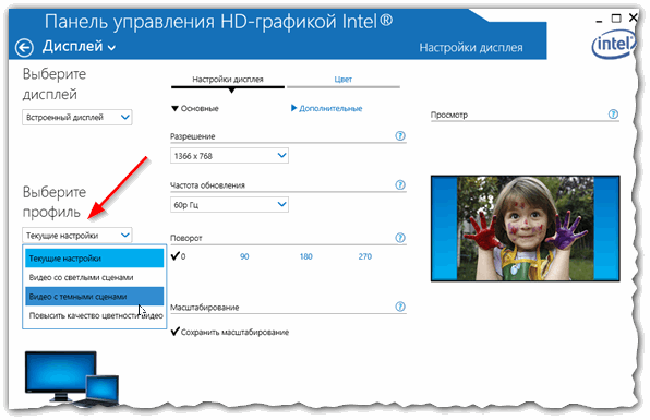 2015-06-12 15_06_08-Intel Graphics Control Panel