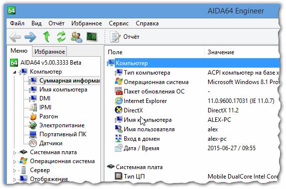 программа для поиска неисправностей компьютера - фото 5