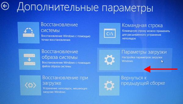 Рис. 16. Параметры загрузки Windows 10