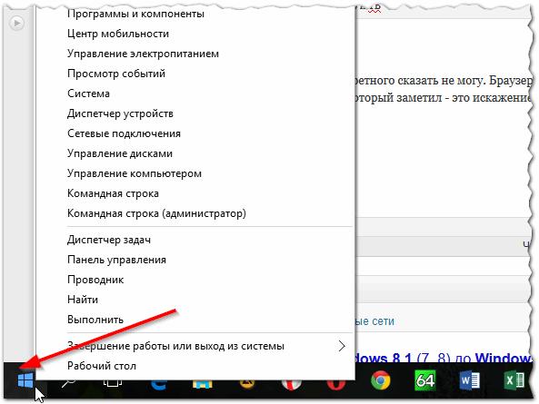 Рис. 12. Правая кнопка мышки по ПУСКУ открывает доп. опции...