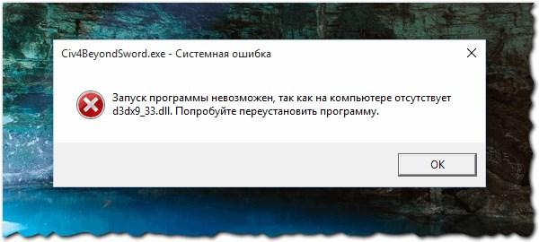 2015-08-08 12_13_58-ошибка directx