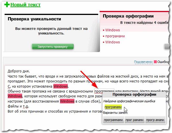 Рис. 1. TEXT.RU - проверка правописания