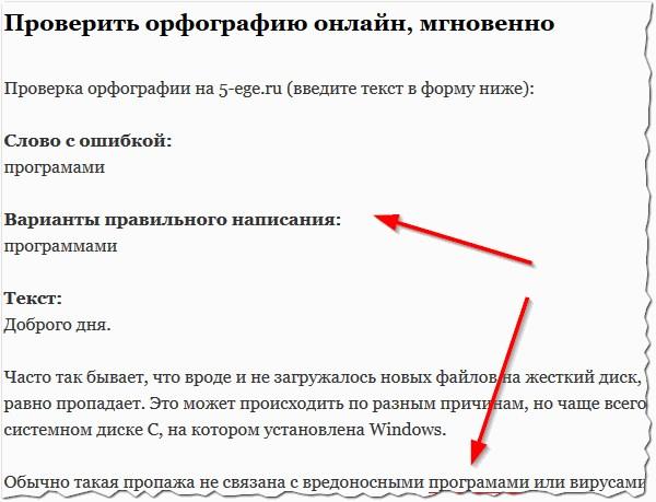 Рис. 4. проверка правописания онлайн