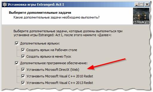 Рис. 2. Установка игры и DirectX