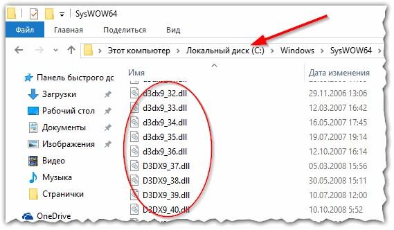 Рис. 4. C:\Windows\SysWOW64