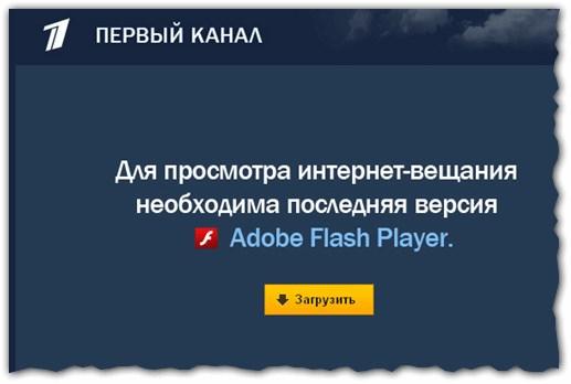 Рис. 3. Невозможно воспроизвести видео, так как нет Adobe Flash Player.